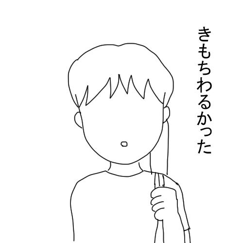 f:id:mamiko7:20200914121614j:plain