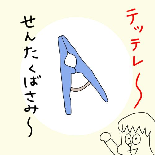 f:id:mamiko7:20200923095402j:plain