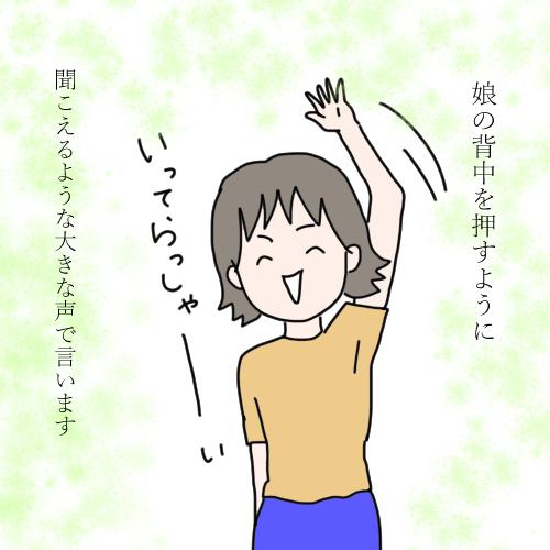 f:id:mamiko7:20200924123536j:plain
