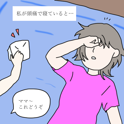 f:id:mamiko7:20200925224344j:plain