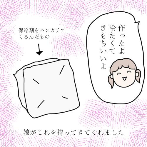 f:id:mamiko7:20200925224417j:plain