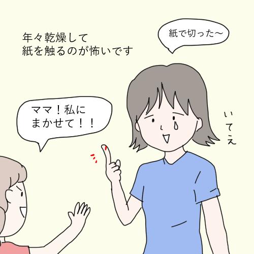 f:id:mamiko7:20200929125437j:plain