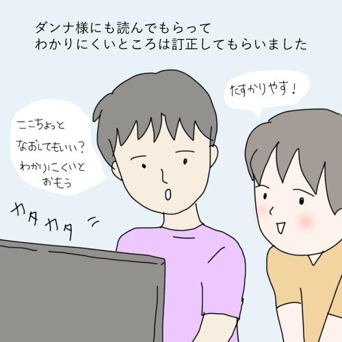 f:id:mamiko7:20200930130909j:plain