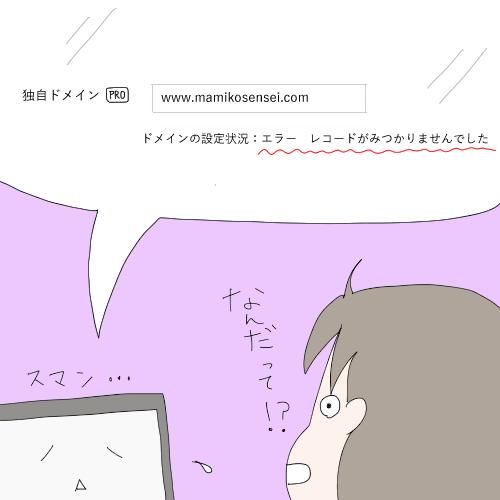f:id:mamiko7:20200930130942j:plain