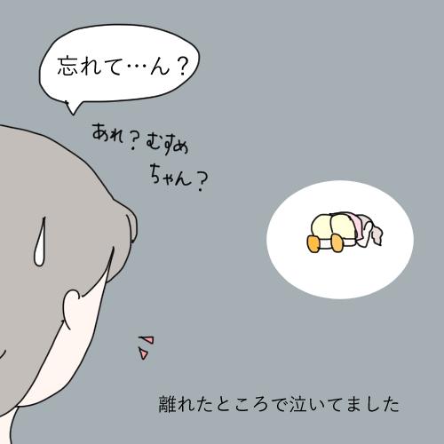 f:id:mamiko7:20201004214113j:plain