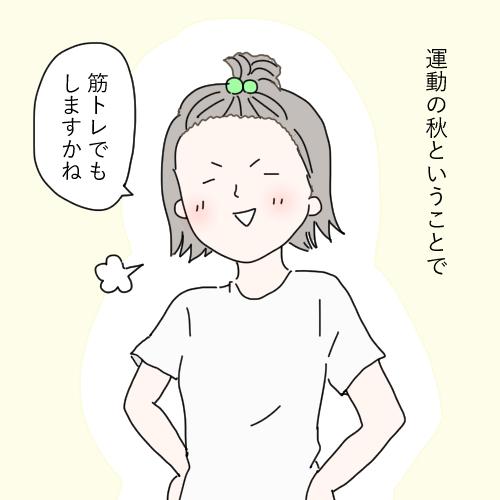 f:id:mamiko7:20201006111440j:plain