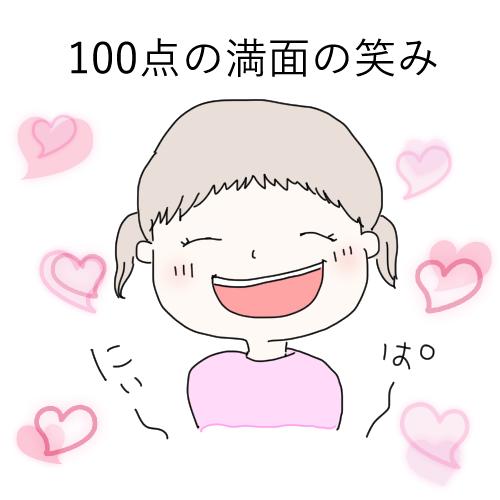 f:id:mamiko7:20201006120533j:plain