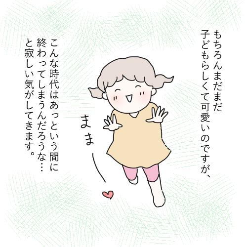 f:id:mamiko7:20201006121033j:plain