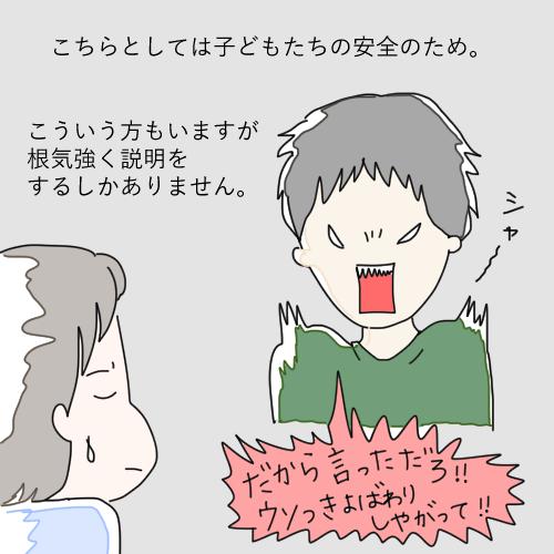 f:id:mamiko7:20201006141954j:plain