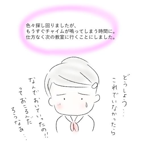 f:id:mamiko7:20201008132414j:plain