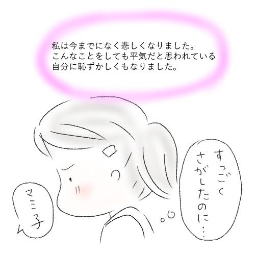 f:id:mamiko7:20201008132708j:plain
