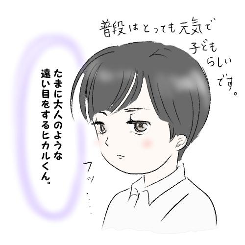 f:id:mamiko7:20201009122107j:plain