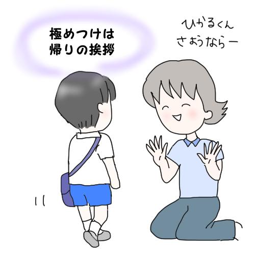 f:id:mamiko7:20201009122222j:plain