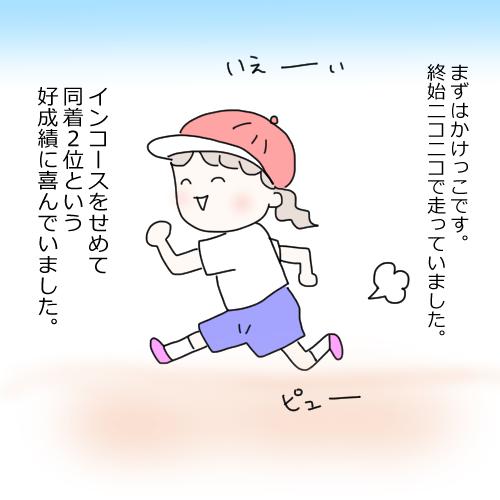 f:id:mamiko7:20201014234252j:plain