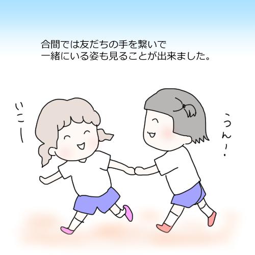 f:id:mamiko7:20201014234345j:plain
