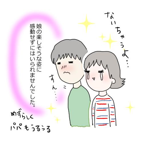 f:id:mamiko7:20201014234440j:plain
