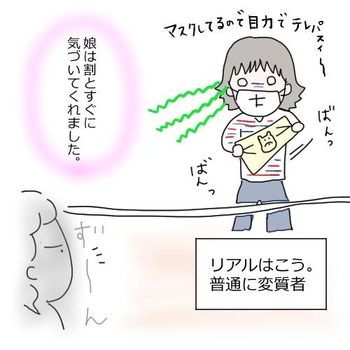 f:id:mamiko7:20201014234711j:plain