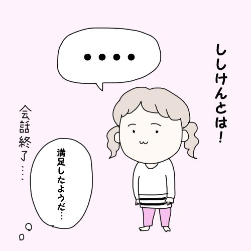 f:id:mamiko7:20201016115133j:plain