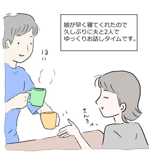 f:id:mamiko7:20201019132302j:plain