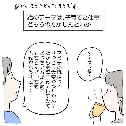f:id:mamiko7:20201019132320j:plain