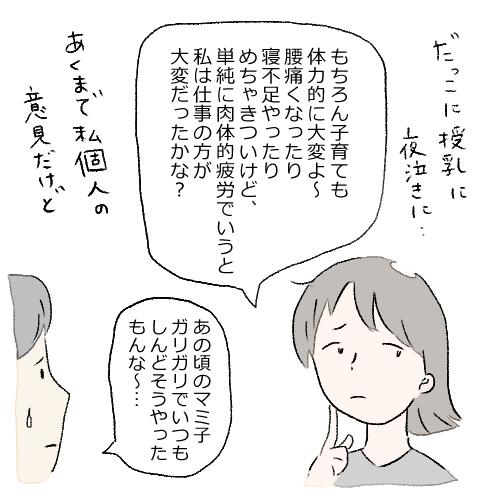 f:id:mamiko7:20201019132549j:plain