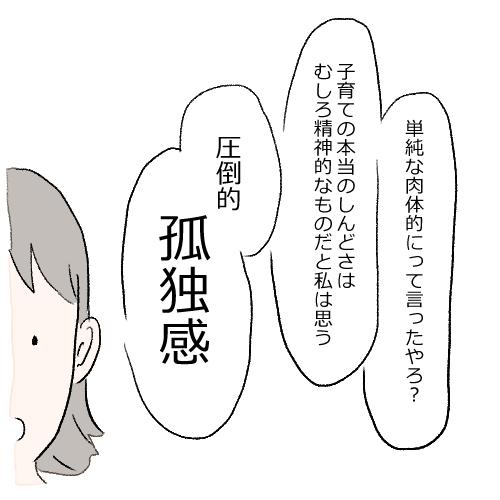 f:id:mamiko7:20201019133000j:plain