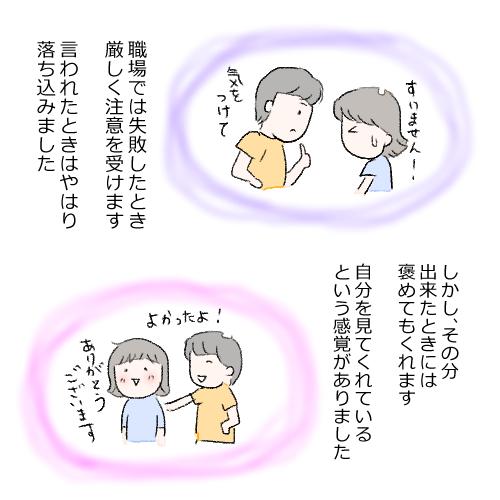 f:id:mamiko7:20201021104610j:plain