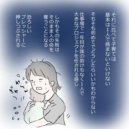 f:id:mamiko7:20201021104651j:plain
