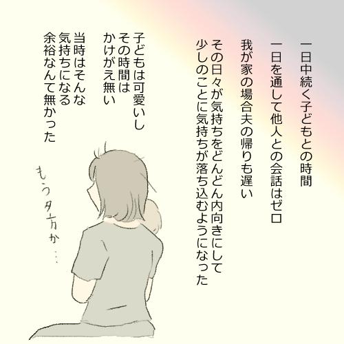f:id:mamiko7:20201021104709j:plain