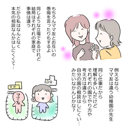 f:id:mamiko7:20201021112632j:plain