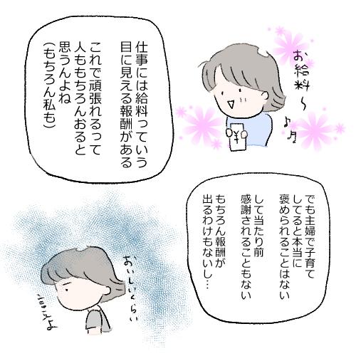 f:id:mamiko7:20201021114342j:plain