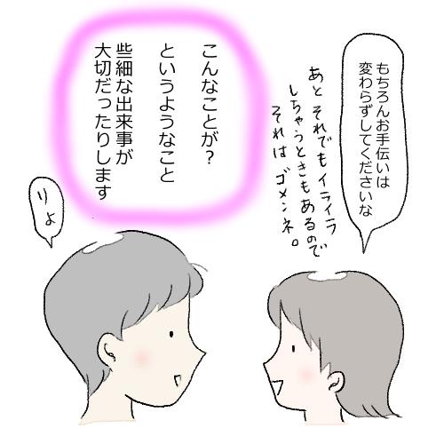f:id:mamiko7:20201021114553j:plain