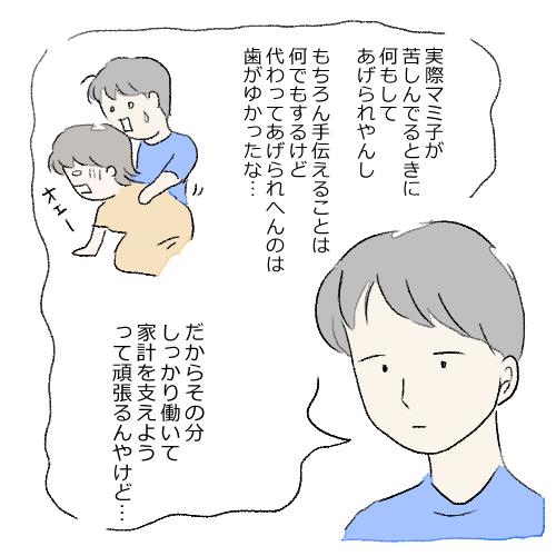 f:id:mamiko7:20201022122121j:plain