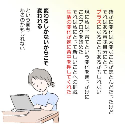 f:id:mamiko7:20201022122306j:plain