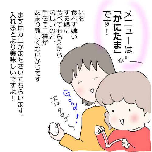 f:id:mamiko7:20201102121049j:plain