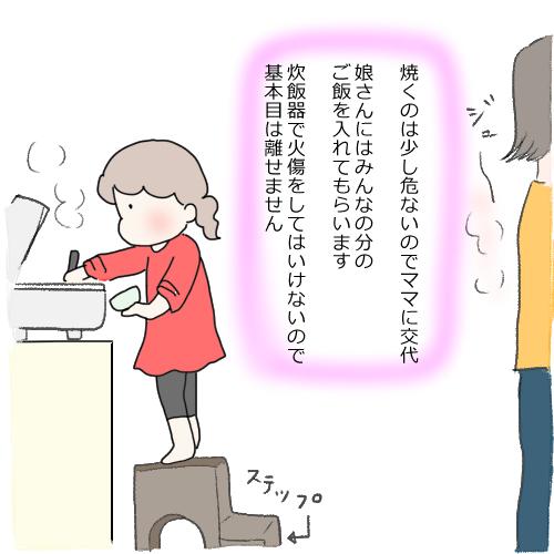 f:id:mamiko7:20201102121147j:plain