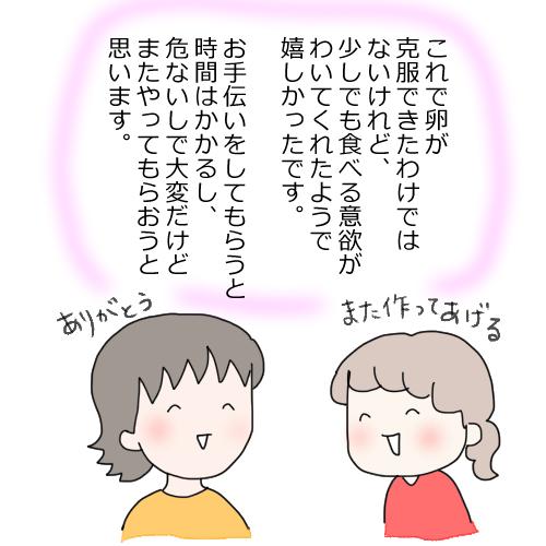 f:id:mamiko7:20201102121239j:plain