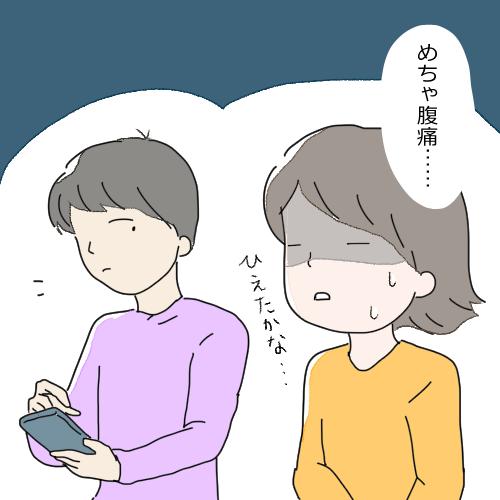 f:id:mamiko7:20201106105938j:plain