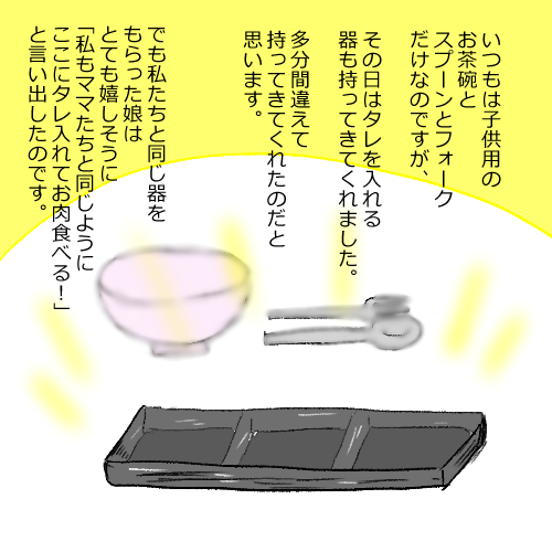 f:id:mamiko7:20201109125851j:plain