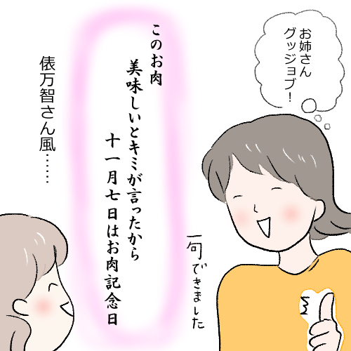 f:id:mamiko7:20201109125943j:plain