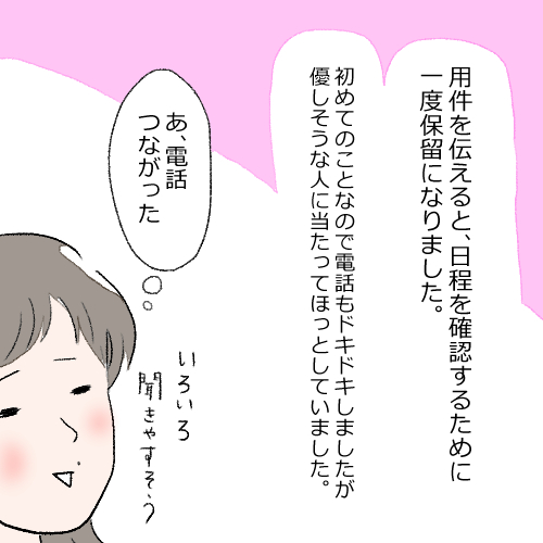 f:id:mamiko7:20201110105519j:plain