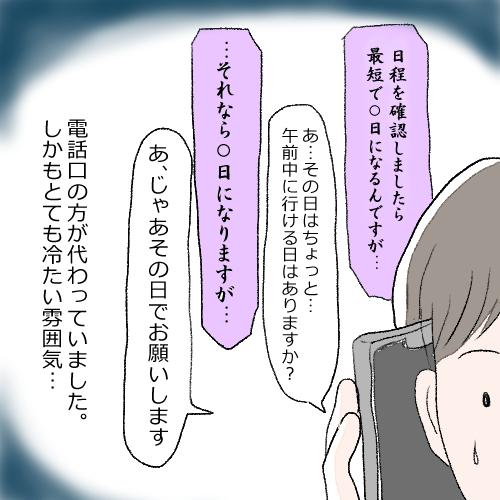 f:id:mamiko7:20201110105542j:plain