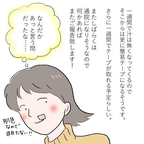 f:id:mamiko7:20201124130407j:plain