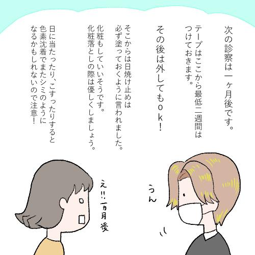 f:id:mamiko7:20201130113512j:plain