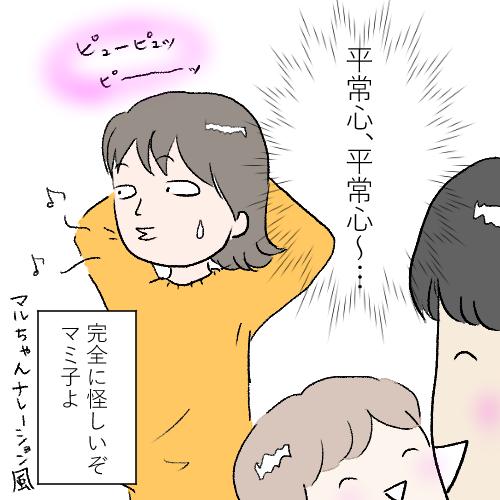 f:id:mamiko7:20201215130744j:plain
