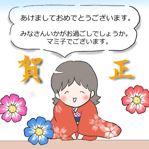 f:id:mamiko7:20201218095103j:plain