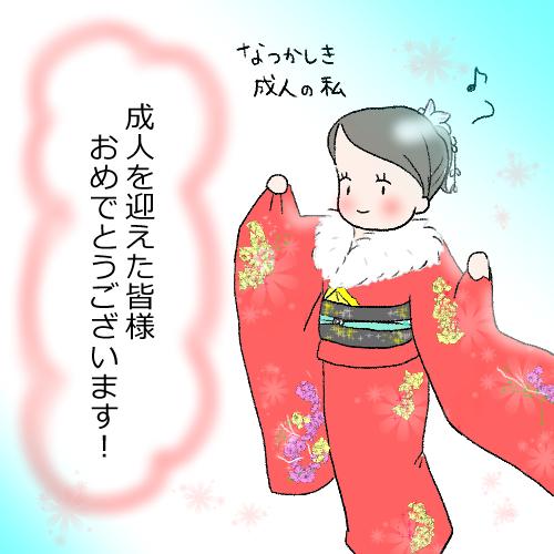 f:id:mamiko7:20210112131204j:plain