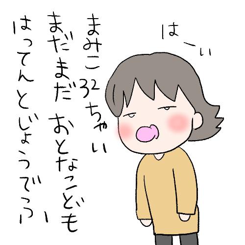 f:id:mamiko7:20210112131609j:plain