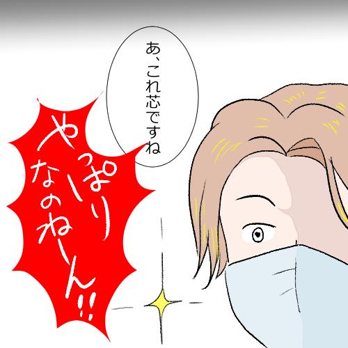 f:id:mamiko7:20210112141041j:plain
