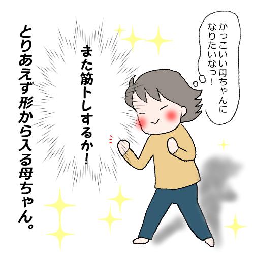 f:id:mamiko7:20210120113220j:plain
